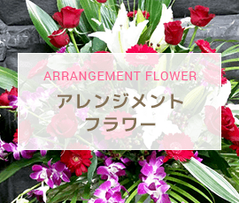 大阪府 堺市駅前の花屋 フラワーショップ花治 ARRANGEMENT FLOWER アレンジメントフラワー