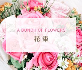 大阪府 堺市駅前の花屋 フラワーショップ花治 A BUNCH OF FLOWERS 花束
