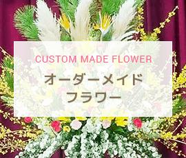 大阪府 堺市駅前の花屋 フラワーショップ花治 CUSTOM MADE FLOWER オーダーメイドフラワー