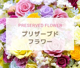 大阪府 堺市駅前の花屋 フラワーショップ花治 PRESERVED FLOWER プリザーブドフラワー
